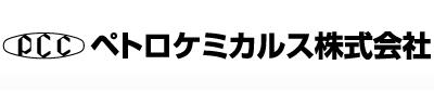 ペトロケミカルス株式会社